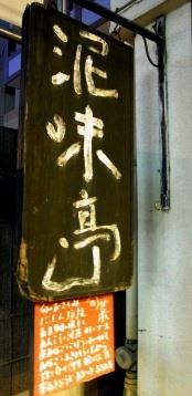 泥味亭-01.JPG